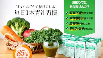 Target.001 森永「おいしい青汁」を調査