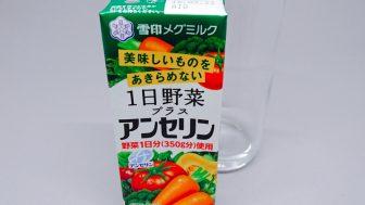 雪印メグミルク「1日野菜プラスアンセリン」を飲んでみた感想と評価