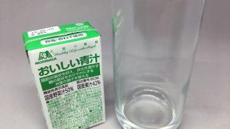【正直レビュー】森永の「おいしい青汁」は本当に美味しい青汁だった♪