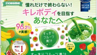 「すっきりフルーツ青汁」は本当に効果なし?悪い評価だらけの理由とは。